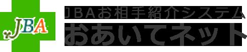 ブライダル関連会社の紹介|一般社団法人日本結婚相談協会(JBA)